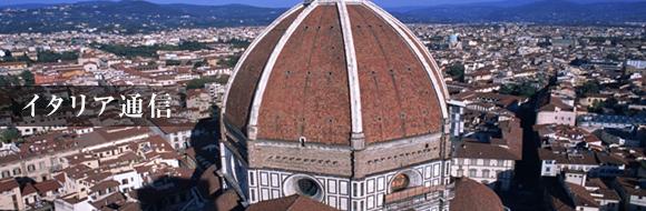 イタリア通信