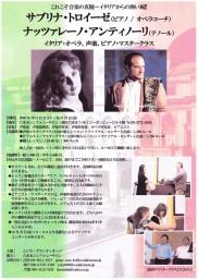 イタリア・オペラ、声楽、ピアノ・マスタークラス 2009