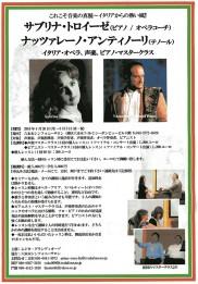 イタリア・オペラ、声楽、ピアノ・マスタークラス 2010