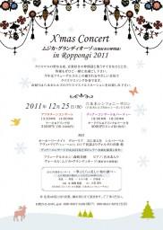 X'mas Concert ムジカ・グランディオーザ~(音楽好きの仲間達) in Roppongi 2011