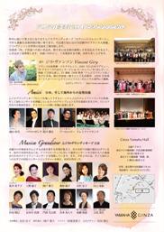 モアハートフルコンサート