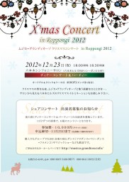 ムジカ・グランディオーザ クリスマスコンサート  in Roppongi 2012