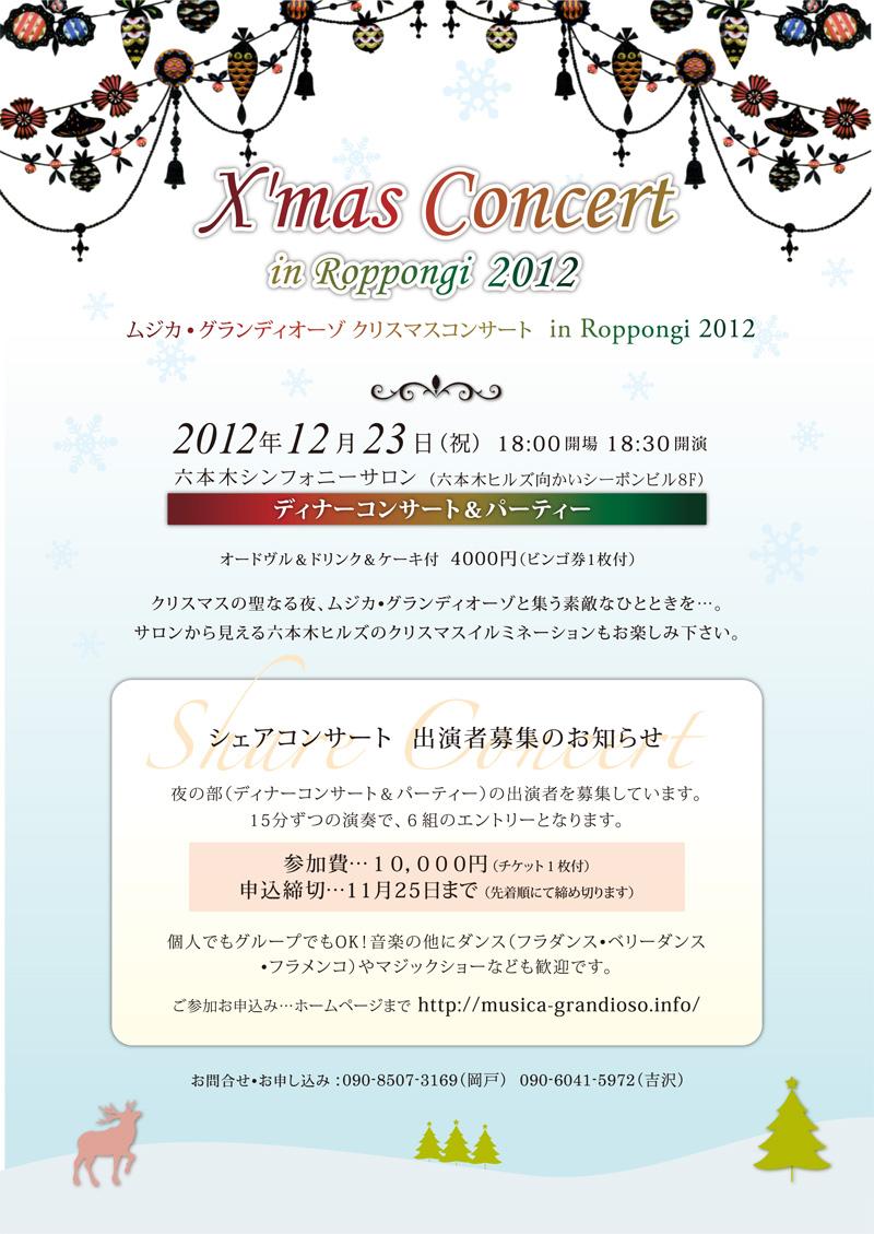 ムジカ・グランディオーゾ クリスマスコンサート  in Roppongi 2012