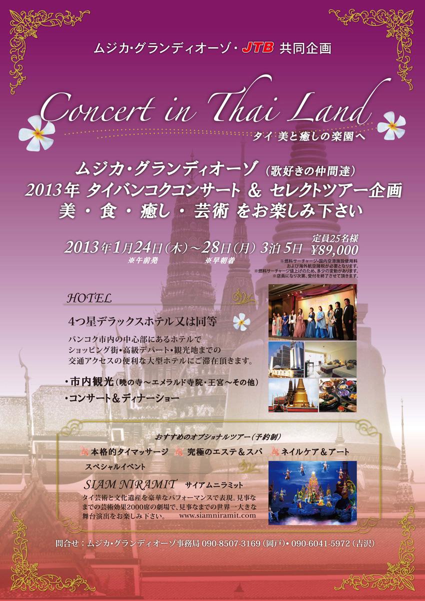 Concert in Thailand タイ 美と癒しの楽園へ (JTB協同企画)
