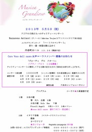 2013年5月5日(祝)アジアの子供たちへのチャリティーコンサート コーラス募集