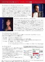 イタリアオペラ・声楽・ピアノ・マスタークラス 2014年5月