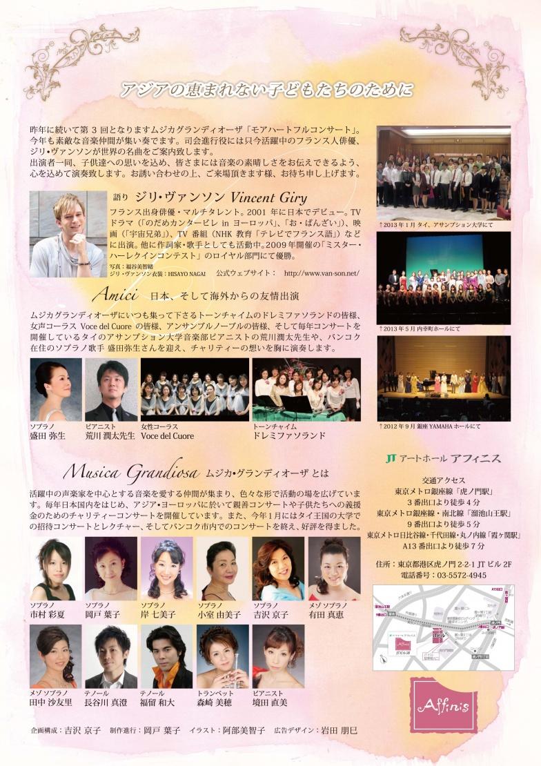 モアハートフルコンサート JTアートホールアフィニスにて