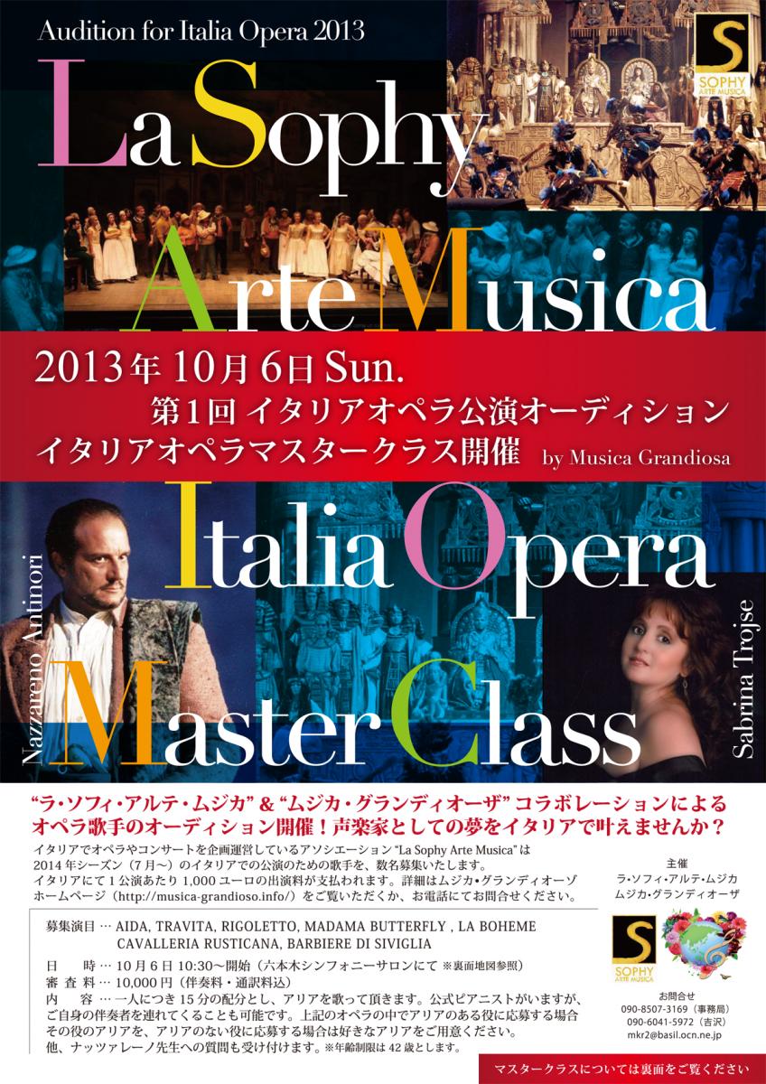 第1回イタリアオペラ公演オーディション