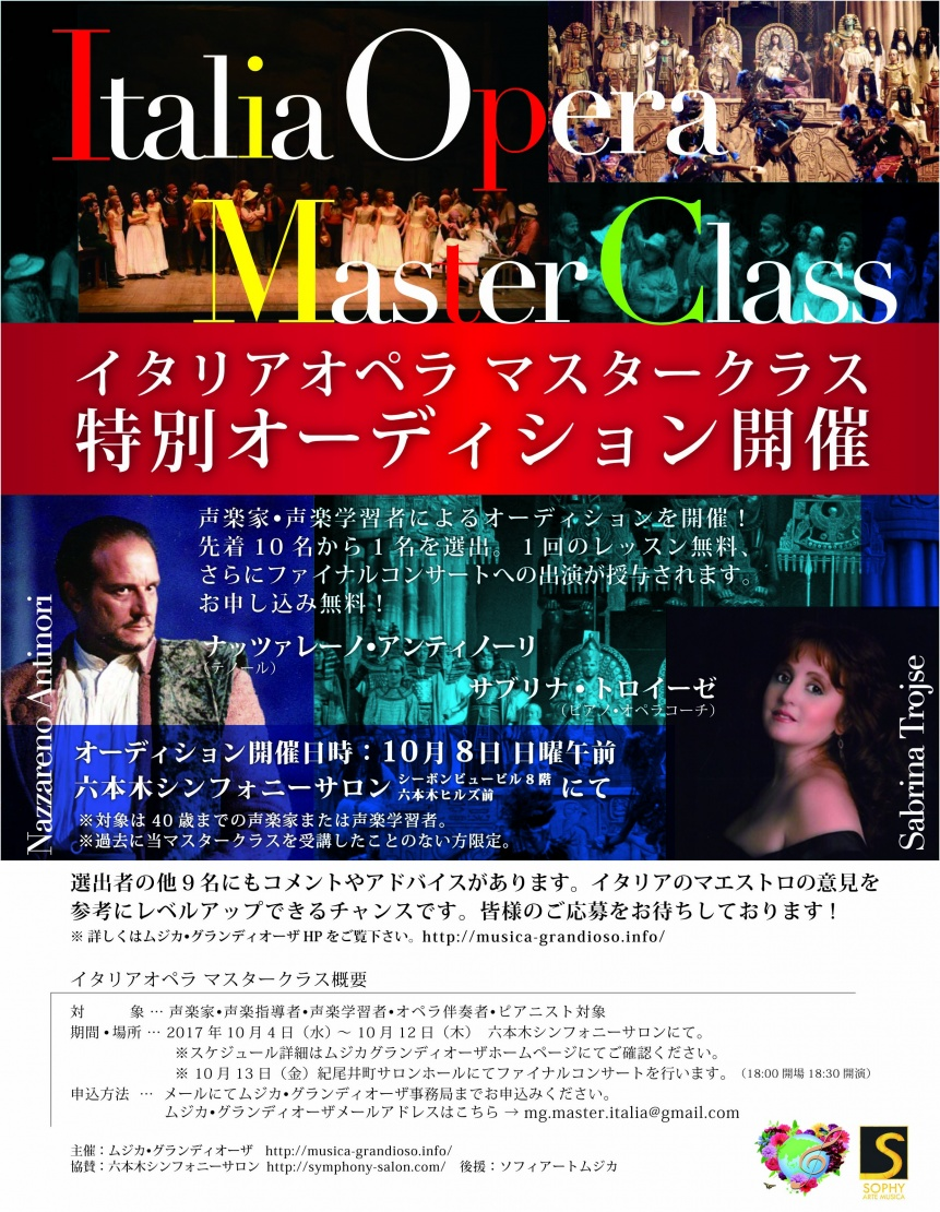 イタリアオペラマスタークラス特別オーディション