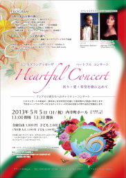 Heartful Concert 祈り・愛・希望を歌に込めて 2013年5月5日(日/祝)