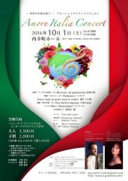 Amore Italia Concert アモーレ・イタリア・コンチェルト 世界の名曲を歌う