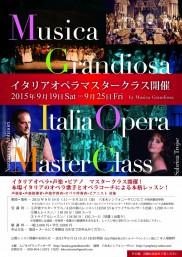 イタリアオペラ・声楽・ピアノ・マスタークラス 2015年9月