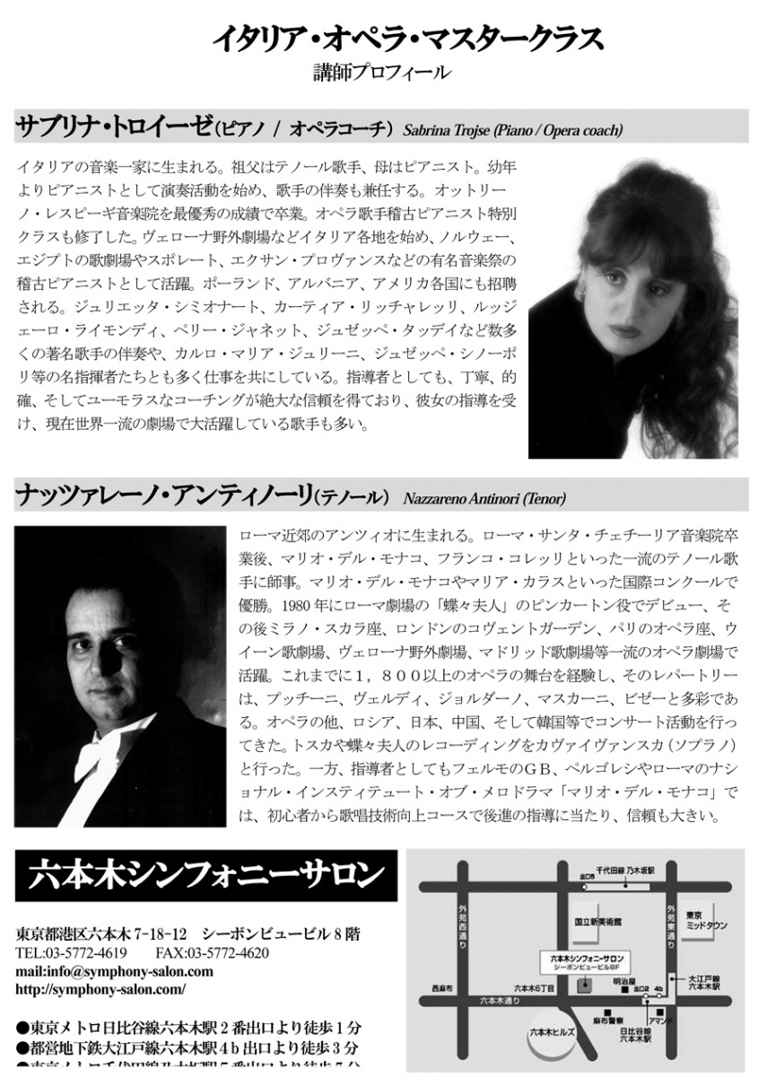 イタリア・オペラ、声楽、ピアノ・マスタークラス 2013